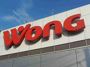 wong-supermarket-lima-peru-small